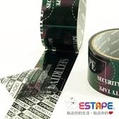【ESTAPE】 保密膠帶 全轉移型(黑金鋼)