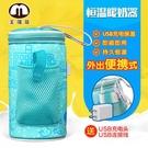 溫奶器寶寶外出車載USB加熱充電通用暖奶器奶瓶保溫袋套恒溫  【全館免運】