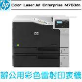 HP 惠普 Color LaserJet Enterprise M750dn 辦公用彩色雷射印表機--分期0利率實施中