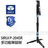 SIRUI 思銳 P-204SR 多功能腳架 (6期0利率 免運 立福貿易公司貨保固6年) 鋁合金 單腳架 P-204S改款
