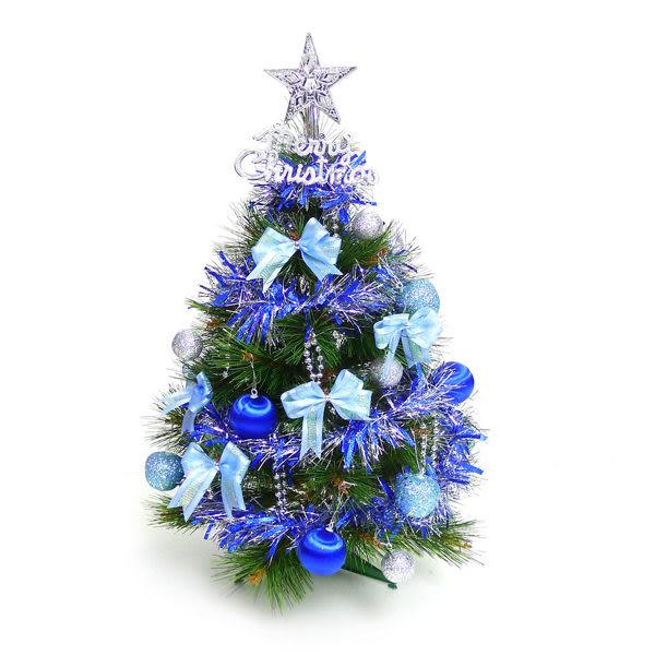 台灣製2尺/2呎(60cm)特級松針葉聖誕樹(+藍銀色系飾品組)(不含燈)(本島免運費)