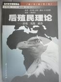 【書寶二手書T1/政治_LID】後殖民理論-語境實踐政治_穆爾-吉爾伯特