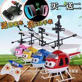 遙控玩具遙控飛機耐摔直升飛機充電感應飛行器會飛電動兒童男女孩飛機玩具xw