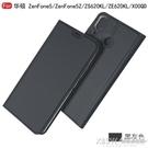 淘星 華碩zenfone5Z手機殼ASUS ZS620KL翻蓋式皮套ze620KL防摔保護套『新佰數位屋』