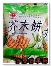 古意古早味 芥末餅 (1800公克/量販...