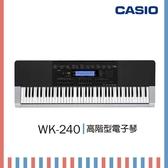 【非凡樂器】CASIO卡西歐 76鍵寬音域電子琴 WK-240 / 具備教學與娛樂功能的全新機種 / 公司貨保固