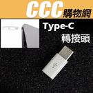 Micro USB 母 轉 Type-C...