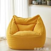 懶人沙發 品諾奇新款epp懶人沙發豆袋榻榻米單人沙發臥室客廳小戶型椅子 WJ米家