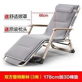 涼椅子躺椅 折疊午休戶外便攜午睡床 超輕陽台躺椅休閒椅 多功能