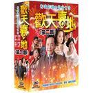 歡天喜地 第二部 DVD ( 林久登/陳飛/張茵茵/王建偉/張瑞竹/王俐人/林志豪 )