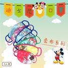 ☆【小孩款】正版授權 迪士尼 柔布口罩/親子款/大人/小孩/大童/成人口罩/透氣口罩/卡通