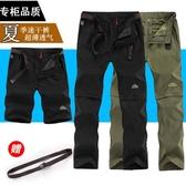 速幹褲男女長褲夏季休閒兩截褲寬鬆大碼戶外單層可拆卸輕薄登山褲 新年慶