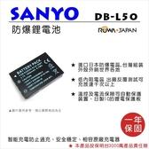 御彩數位@樂華 FOR Sanyo DB-L50(K5001) 相機電池 鋰電池 防爆 原廠充電器可充 保固一年