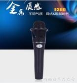 麥克風-K-Mic/金麥克E300電容麥克風話筒快手手機全民k歌錄音主播直播設備 糖糖日繫