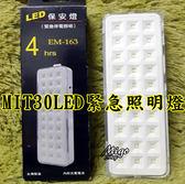 【MIT暗不得 30LED緊急照明燈 可當露營燈使用】兩段式長效照光 最長8小時照光 台灣製造 出口杜拜