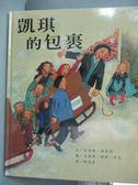 【書寶二手書T5/少年童書_YEC】凱琪的包裏_坎達絲‧弗萊明