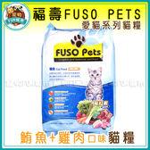 *~寵物FUN城市~*《福壽FUSO PETS》愛貓系列 鮪魚+雞肉口味貓糧20磅(9.07kg) 貓飼料