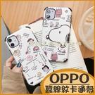 (附掛繩)OPPO Reno 4 Pro 4Z Reno4Pro 蠶絲紋背板 卡通軟殼 防摔防刮手機殼 日韓可愛 少女殼