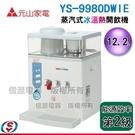 【信源電器】12.2公升 元山蒸汽式冰溫熱開飲機 YS-9980DWIE