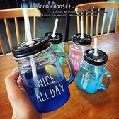 創意漸變色公雞梅森玻璃水瓶男女帶蓋手柄咖啡廳果汁冷飲吸管杯子【快速出貨限時八折】