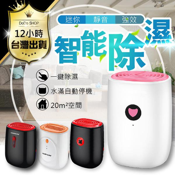 【免運!迷你除濕機】房間臥室專用!500ml小型除濕機 抽濕器乾燥機 除溼機 浴室除濕 宿舍除溼