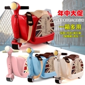 摩托車兒童旅行箱寶寶多功能行李箱男女孩登機箱拉桿箱可騎可坐