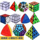 異形魔方三階粽子鏡面五魔方斜轉金字塔變形魔方組合套裝兒童玩具 交換禮物
