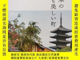 二手書博民逛書店日本最美小鎮罕見建築遺產Y206422 最美小鎮研究會 x knowledge ISBN:9784767823