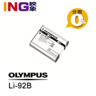 OLYMPUS Li-92B 厡廠盒裝電池 TG-5 TG4 TG3 TG系列原電