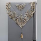 歐式蓋布蕾絲繡花冰箱蓋巾雙開門單開門冰箱多功能防塵蓋巾布藝 艾瑞斯