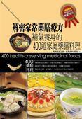 (二手書)解密家常藥膳療方:補氣養身的400道家庭藥膳料理