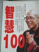【書寶二手書T3/宗教_LPN】智慧100_聖嚴法師