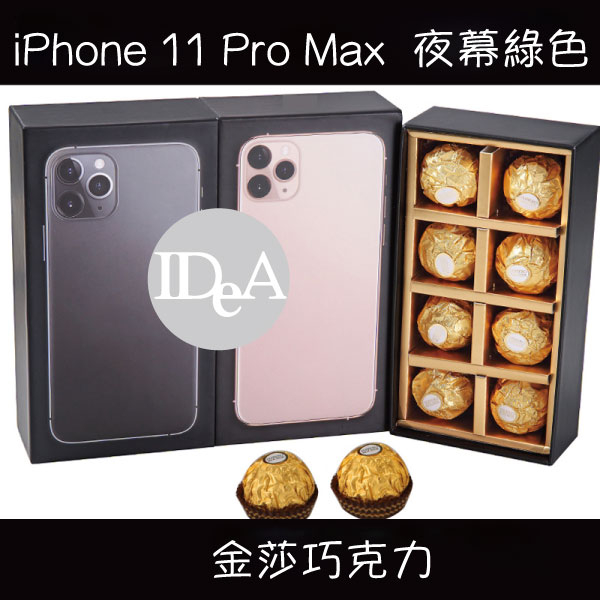 Apple iPhone 11 Pro Max 巧克力 搞怪 禮物 愚人節 交換禮物 創意蘋果 生日禮物 惡搞 情人節 金莎 聖誕節
