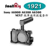 黑熊館 SmallRig 1921 Sony A6500 A6000 A6300 NEX7 微單眼 通用提籠組 兔籠