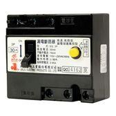 漏電斷路器3P/30A