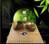 圍棋套裝五子棋兒童小學生包郵黑白棋子成人實木兩用棋 『新年禮物』YJT