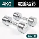 4KG (二支入=4KG*2支)鋼製電鍍啞鈴/ 重量啞鈴/ 電鍍啞鈴/ 重量訓練