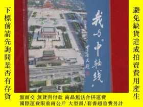 二手書博民逛書店我與中軸線——新東城根罕見特輯Y19945