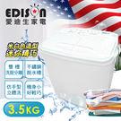 【EDISON 愛迪生】3.5KG 雙色...