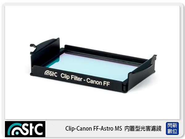 送USB 小米風扇~ STC Clip Filter Canon FF Astro MS 內置型光害濾鏡 for Canon 全幅機 (公司貨)