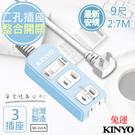 免運KINYO】9呎 2P一開三插安全延長線(SD-213-9)台灣製造‧新安規