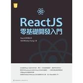 ReactJS零基礎開發入門