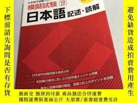 二手書博民逛書店日本留學試験(EU)模擬試験罕見日本語記述・読解Y246305