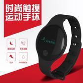 運動手環智慧藍芽手錶男女成人跑步防水腕帶蘋果安卓記計步器【雙十一狂歡】