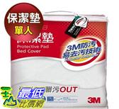 [COSCO代購] 3M Filtrete 單人保潔墊組 _W107099