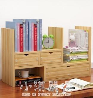 書架學生桌面收納小架子書櫃兒童辦公桌上創意伸縮簡易置物架書桌CY『小淇嚴選』