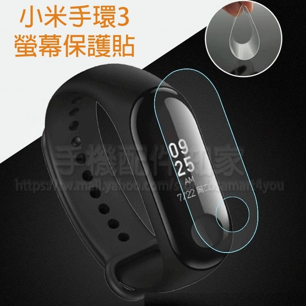 【保護貼】小米手環 3 螢幕保護貼/高透防刮/運動智慧手錶軟性防爆膜/強化防刮保護膜-ZW