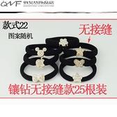 成人ins氣質可愛高彈力彈力繩黑發皮圈頭繩扎頭韓國接縫橡皮筋