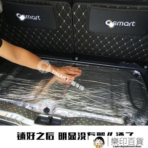 隔音隔熱棉發動機引擎蓋消音棉後備箱靜音墊鋁箔棉【樂印百貨】