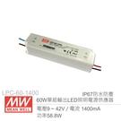 MW明緯 LPC-60-1400 單組輸出開關電源 1.4A/60W LED燈條專用經濟型IP67防水防塵電源供應器